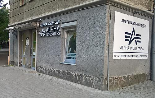 магазин alpha industries